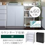 カウンター下収納 チェスト 組み合わせ 幅60 奥行22 高さ80 キッチンカウンター 収納家具 キッチン収納 リビング 引き出し