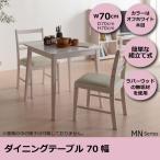 ダイニングテーブル テーブル 70 コンパクト おしゃれ 木製 組立品 送料無料
