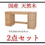 ショッピング学習机 学習机 2点セット キャビネット 勉強机 木製 シンプル 90