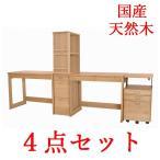 ショッピング学習机 学習机 4点セット キャビネット ワゴン 勉強机 デスク 幅90 木製 日本製 シンプル 木育 全体デスク幅 左 90 右 100 ワゴン 41.5