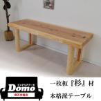 《送料無料》 展示品 アウトレット 杉材一枚板テーブル パソコンデスク 食卓テーブル 格安家具通販