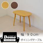 《送料無料》アウトレット 展示品 ダイニングテーブル 90 食卓テーブル 2人掛け用 対面テーブル 天然杢 ナチュラル ブラウン