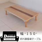 《送料無料》アウトレット 展示品 栓突板 座卓 テーブル 折れ脚座卓 折り畳み レトロ ローテーブル 和風テーブル 150 天然杢