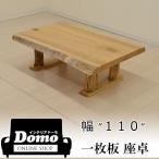 《送料無料》アウトレット 展示品 クス一枚板座卓テーブル 無垢 一枚板 テーブル 座卓 ローテーブル 作業台