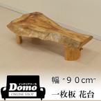 《送料無料》アウトレット 展示品 クス一枚板花台テーブル 無垢 一枚板 花台 テーブル 飾り棚 木製 床の間