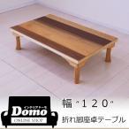 《送料無料》アウトレット 展示品 天然杢ミックス突板 座卓 テーブル 折れ脚座卓 折り畳み レトロ ローテーブル 和風テーブル 120 天然杢