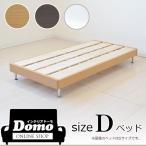《送料無料》アウトレット 展示品 Dベッドフレーム ダブルベッド すのこベッド フット×フット ナチュラル ブラウン ホワイト