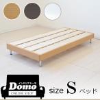 《送料無料》アウトレット 展示品 Sベッドフレーム シングルベッド すのこベッド フット×フット ナチュラル ブラウン ホワイト