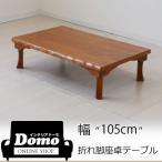 《送料無料》アウトレット 展示品 座卓 テーブル 折れ脚座卓 折り畳み レトロ ローテーブル 和風テーブル 105 天然杢