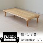 《送料無料》アウトレット 展示品 座卓 テーブル 折れ脚座卓 折り畳み レトロ ローテーブル 和風テーブル 180 ナチュラル 天然杢