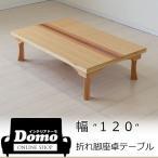 《送料無料》アウトレット 展示品 座卓 テーブル 折れ脚座卓 折り畳み レトロ ローテーブル 和風テーブル 120 ナチュラル 天然杢