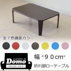 《送料無料》アウトレット カジュアルテーブル 座卓 折れ脚 折りたたみ 四角型 90 鏡面 ホワイト ブラウン ブラック レッド ブルー イエロー ピンク
