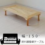 《送料無料》アウトレット 展示品 座卓 テーブル 折れ脚座卓 折り畳み レトロ ローテーブル 和風テーブル 150 ナチュラル 天然杢