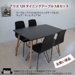 テーブル ダイニングセット 食卓セット アリス 120 ダイニングテーブル 5点セット 送料無料 格安家具通販
