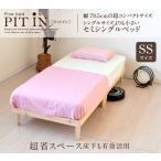 《送料無料》 ベッドフレーム 【ピットイン】SSサイズ セミシングルベッド(ベッドフレームのみ) カラー3色対応(ナチュラル/オフホワイト/ウェンジ)