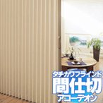 ショッピング通販 間仕切 アコーデオンカーテン ドア クールモダン(ミラノNo.6101〜6103)