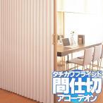 ショッピング通販 アコーディオン カーテン ドア タチカワブラインド アコーディオンカーテンメイト (パストライトNo.318〜319/アルトNo.320〜321)