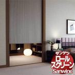 送料無料 ロールスクリーン サンゲツ サンウィンク RS-668〜RS-670 標準タイプ プルコード・プルグリップ式