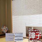 【送料無料】 サイズオーダー モダンに 和室 洋室 障子風スクリーン ロールアップ式