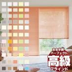 【ブラインド 高遮光】ブラインド  パーフェクトシルキーセパレート(デザイン ブラインド)  幅〜180 高さ〜180cmまで