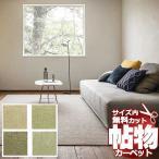シャギーラグ - カーペット 激安 低コスト アスワンカーペット玄関マット(90×130cm)オーバーロック加工:アスノーヴァ/ANV