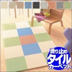 【送料無料】カーペット タイル スミノエ カーペットタイル ジャストタイルカーペット81枚(8畳:江戸間)+9枚