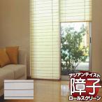 和紙風 障子風 和室 洋室 カーテンレール取付け可能 スクリーン 簡単取付け 1cm単位でオーダー 和モダン アレンジ DIY 不織布 風和璃 幅〜88 高さ〜250