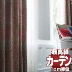 送料無料 本物主義の方へ、川島セルコン 高級オーダーカーテン filo filo縫製 約2.3倍ヒダ Morris Design Studio いちご泥棒 FF1008〜1011