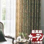 送料無料 本物主義の方へ、川島セルコン 高級オーダーカーテン filo スタンダード縫製 約1.5倍ヒダ Morris Design Studio いちご泥棒 FF1008〜1011