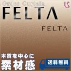 ショッピング送料 送料無料!川島セルコンのロールスクリーン(サンプル)