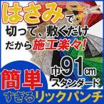 【送料無料】  ニードルパンチ パンチング カーペット はさみで切れる 簡単施工 耐久性・耐摩擦性抜群 リックパンチ(スタンダード) 巾91cm