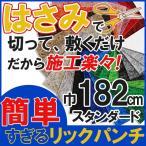 【送料無料】  ニードルパンチ パンチング カーペット はさみで切れる 簡単施工 耐久性・耐摩擦性抜群 リックパンチ(スタンダード) 巾182cm