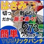 【送料無料】  ニードルパンチ パンチング カーペット はさみで切れる 簡単施工 耐久性・耐摩擦性抜群 リックパンチ(スタンダード) 巾273cm