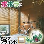 ヨコ型 竹製 ポポラ ニチベイ ナチュラル モダン バンブーブラインド ループコード式 幅 100 ×高さ 100 cmまで