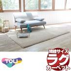 【送料無料】 ラグ マット 敷物 カーペット 東リ TOLI カジュアル モダン ナチュラル 上質 TOR3658 (130cm×170cm )
