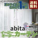 カーテン プレーンシェード オーダー 激安 シンコール アビタ(abita) sheer シアー AZ-2522 標準仕立て上がり約1.5倍ヒダ