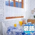 カーテンレール タチカワの装飾カーテンレール(小窓用) テンションレール 伸縮タイプ Lサイズ 2.0m