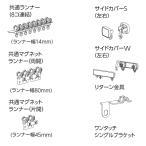 カーテンレール タチカワ 立川 カーテンレールを必要な分だけ賢く買おう!ファンティア 単色 レール3m