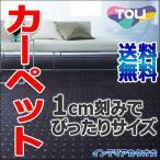 カーペット 激安 通販 送料無料 東リ ロールカーペット!(横364×縦460cm)切りっ放しのジャストサイズカーペット