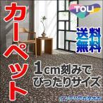 カーペット 激安 通販 送料無料 東リ ロールカーペット!(横364×縦140cm)ロック加工カーペット