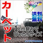 カーペット 激安 通販 送料無料 東リ ロールカーペット!(横364×縦220cm)ロック加工カーペット
