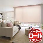 ロールスクリーン タチカワ ブラインド ロールカーテン デザイン モダン グリーン価格 ノエル RS-7001〜7002