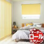 ロールスクリーン 送料無料!タチカワ ブラインド ロールカーテン 遮光 ピンク価格 エブリ遮光 RS-7401〜7450