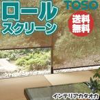 ロールスクリーン 送料無料!トーソー ロールカーテン ナチュラル ライネン TR-3200〜3202
