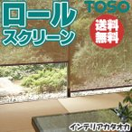 ロールスクリーン ロールカーテン TOSO トーソー ナチュラル ライネン TR-3200〜3202 標準タイプ
