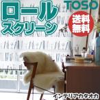 ロールスクリーン ロールカーテン TOSO トーソー プリント オーディー TR-3192〜3195 マイテックダブル ウォッシャブル