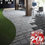 送料無料!東リ タイル カーペット 貼り方簡単 東リのタイルカーペット ゆいそめ 京間10畳 目安 80枚