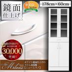 キッチン収納家具 スリム食器棚 ホワイト鏡面仕上げ 180cm×60cm 激安 家具