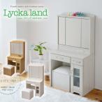 JKプラン Lycka land 三面鏡 ドレッサー スツール ナチュラル FLL-0034-NA