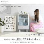 ジェイケイ プラン JKプランFYM-0003-WHGY ホワイト グレーガラスキャビネット